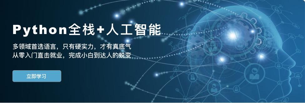 百知it教育banner图-python人工智能