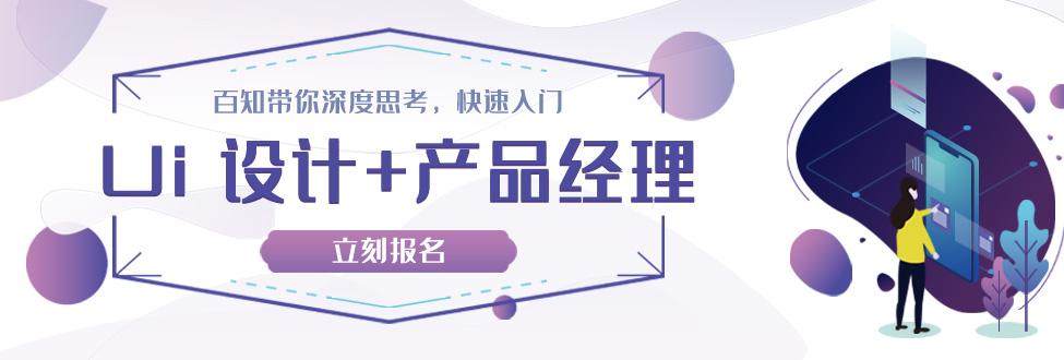 百知it教育banner图
