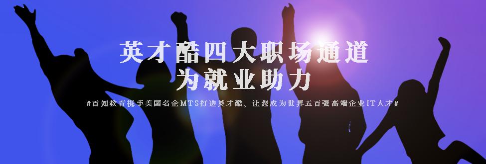 it教育banner图-MTS