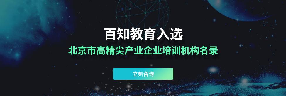 百知教育技能补贴banner图