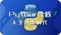热门it课程推荐-python从入门到精通
