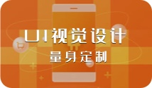 热门it课程推荐-UI设计课程