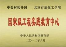 百知教育荣誉奖牌图-国家级教育中心