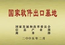 百知教育荣誉奖牌图-国家软件出口基地