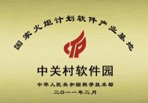 百知教育荣誉奖牌图-国家火炬集合产业基地