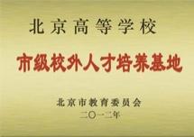 百知教育荣誉奖牌图-北京市高等学校市级校外人才基地