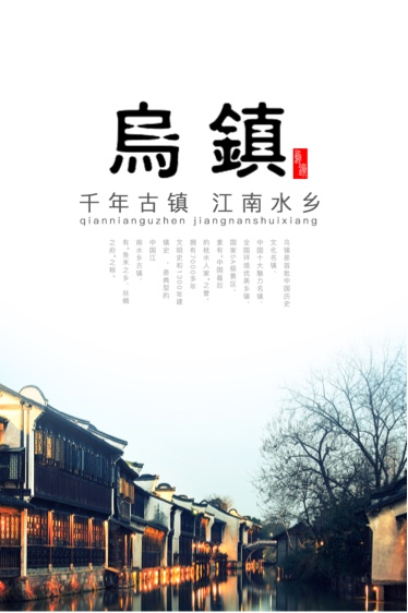ui学员作品展示图-乌镇宣传海报