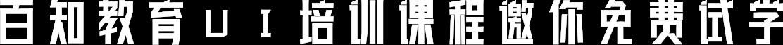 百知教育ui培训课程邀您免费试学广告标语